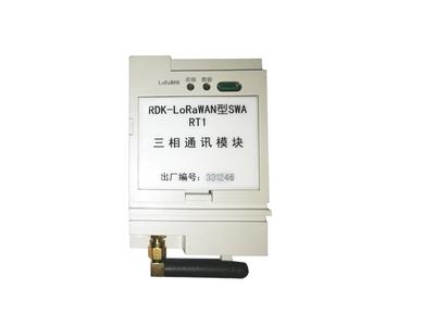 RDK-LoRaWAN型SWA 三相通信模块.jpg